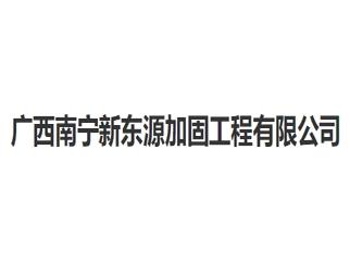 广西南宁新东源加固工程有限公司