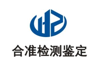 广东合准检测鉴定有限公司