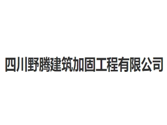 四川野腾建筑加固工程有限公司