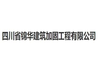 四川省锦华建筑加固工程有限公司