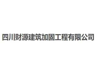 四川财源建筑加固工程有限公司