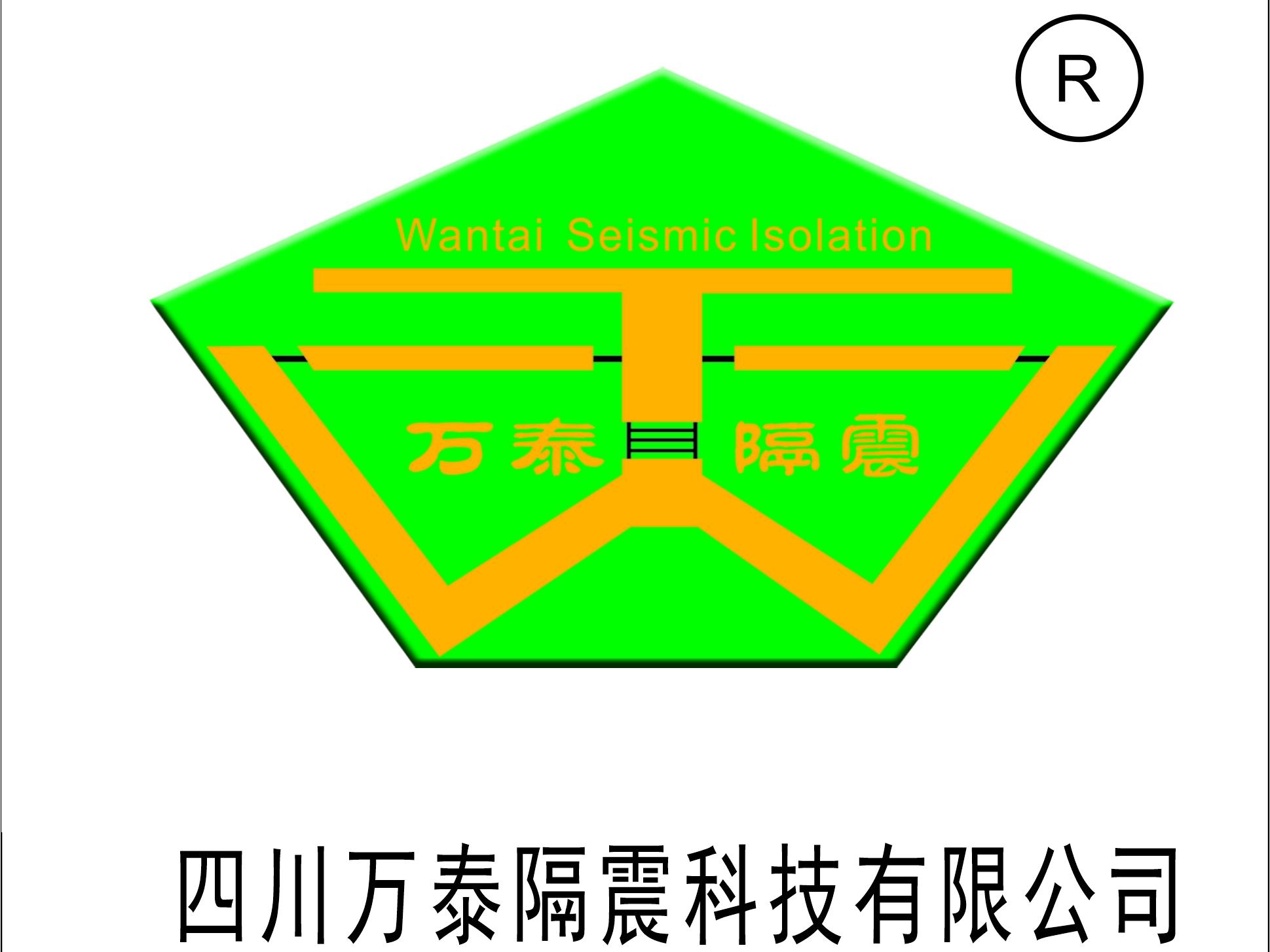 四川万泰隔震科技有限公司