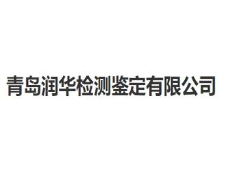 青岛润华检测鉴定有限公司