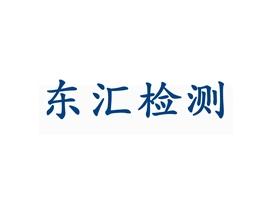 青岛东汇工程检测鉴定有限公司
