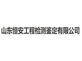 山东恒安工程检测鉴定有限公司