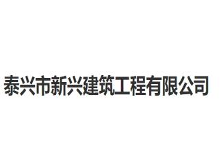 泰兴市新兴建筑工程有限公司