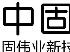 北京中固伟业新技术有限公司