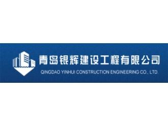 青岛银辉建设工程有限公司