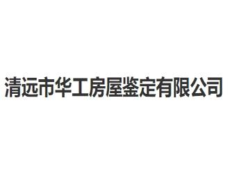 清远市华工房屋鉴定有限公司