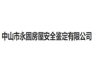 中山市永固房屋安全鉴定有限公司