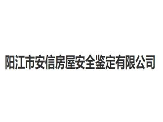 阳江市安信房屋安全鉴定有限公司