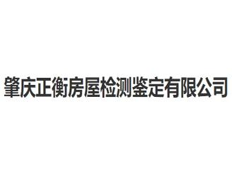 肇庆正衡房屋检测鉴定有限公司