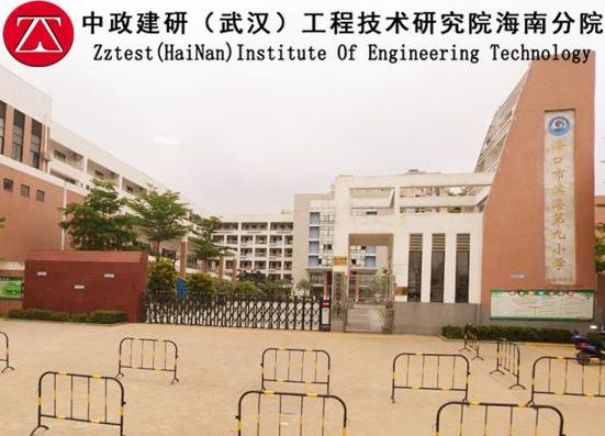 中政建研案例 海口市龙华区滨海大道某小学教学楼结构鉴定