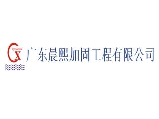广东晨熙加固工程有限公司