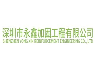 深圳市永鑫加固工程有限公司