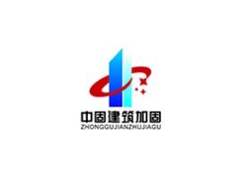 广东中固建筑加固工程有限公司