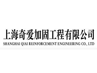上海奇爱加固工程有限公司
