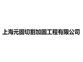 上海元固切割加固工程有限公司