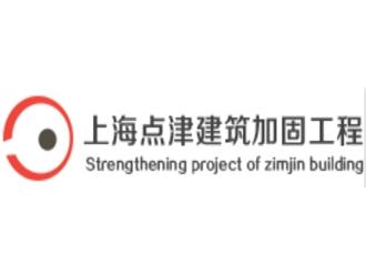 上海点津建筑加固工程有限公司