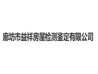 廊坊市益祥房屋检测鉴定有限公司