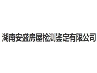 湖南安盛房屋检测鉴定有限公司