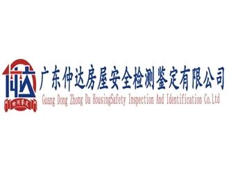 广东仲达房屋安全检测鉴定有限公司