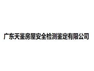广东天鉴房屋安全检测鉴定有限公司