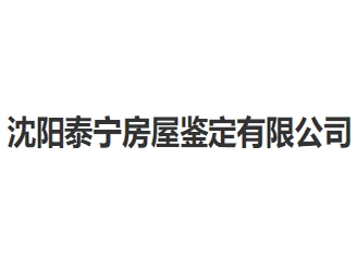沈阳泰宁房屋鉴定亚搏全站app下载