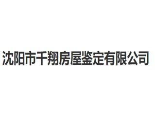 沈阳市千翔房屋鉴定亚搏全站app下载