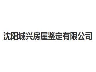 沈阳城兴房屋鉴定有限公司