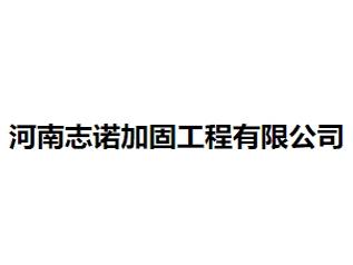 河南志诺加固工程有限公司
