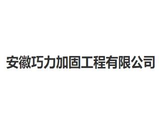 南阳富德加固工程有限公司
