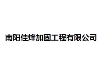 南阳佳烽加固工程有限公司