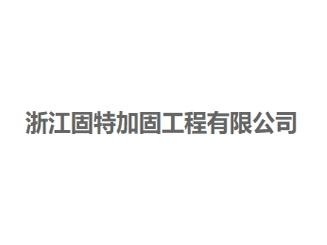 武汉固特安加固工程有限公司