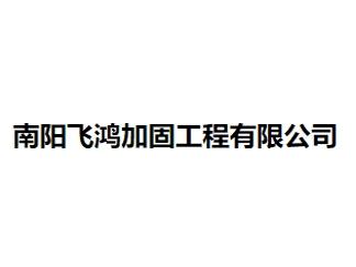 南阳飞鸿加固工程有限公司
