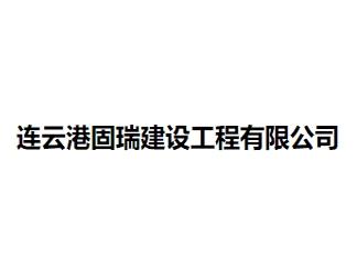 连云港固瑞建设工程有限公司