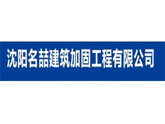 沈阳名喆建筑加固工程亚搏全站app下载