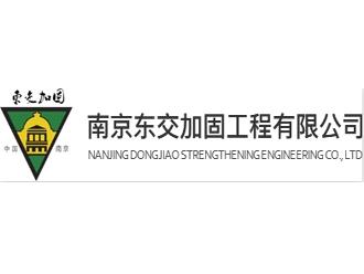 南京东交加固工程有限公司