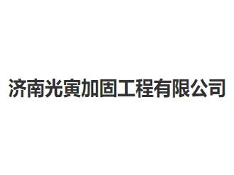 济南光寅加固工程有限公司
