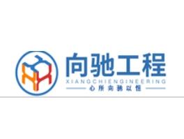 杭州向驰建筑加固工程有限公司