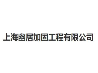 上海幽居加固工程有限公司