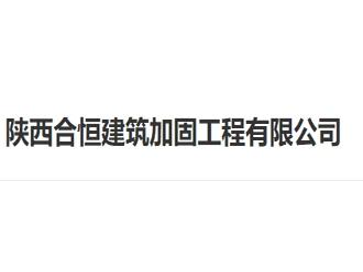 陕西合恒建筑加固工程有限公司