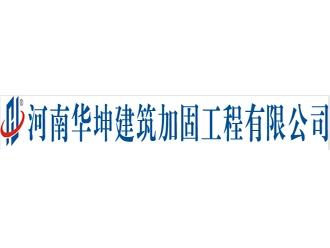 河南华坤建筑加固工程有限公司