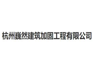 杭州巍然建筑加固工程有限公司