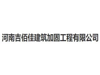 河南吉佰佳建筑加固工程有限公司