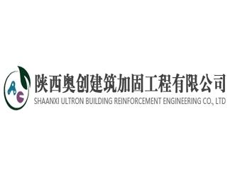 陕西奥创建筑加固工程有限公司