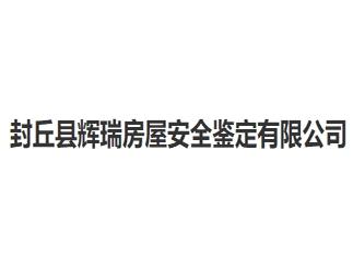 封丘县辉瑞房屋安全鉴定有限公司