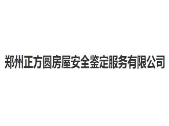 郑州正方圆房屋安全鉴定服务有限公司