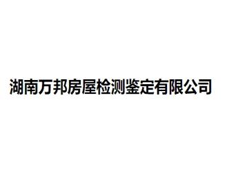 湖南万邦房屋检测鉴定有限公司