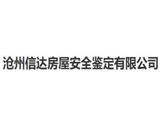 沧州信达房屋安全鉴定有限公司